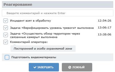 Элемент интерфейса АРМ НЕЙРОСС для вывода сценария реагирования