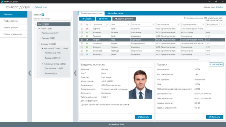 Пример экрана программы АРМ НЕЙРОСС Доступ