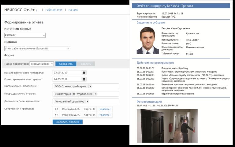Пример экрана программы АРМ НЕЙРОСС Отчёты