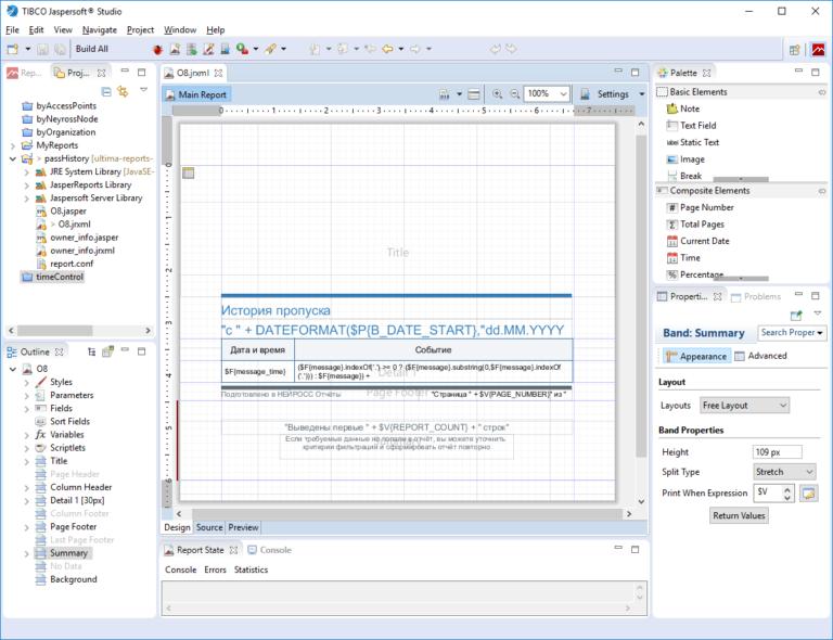 Скриншот графического редактора шаблонов отчётов НЕЙРОСС